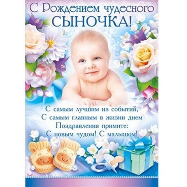 Поздравление с рождением ребенка мальчика