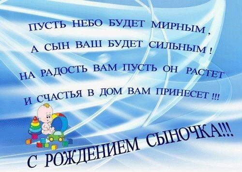 Поздравление С Днем рождения ребенка родителям мальчика