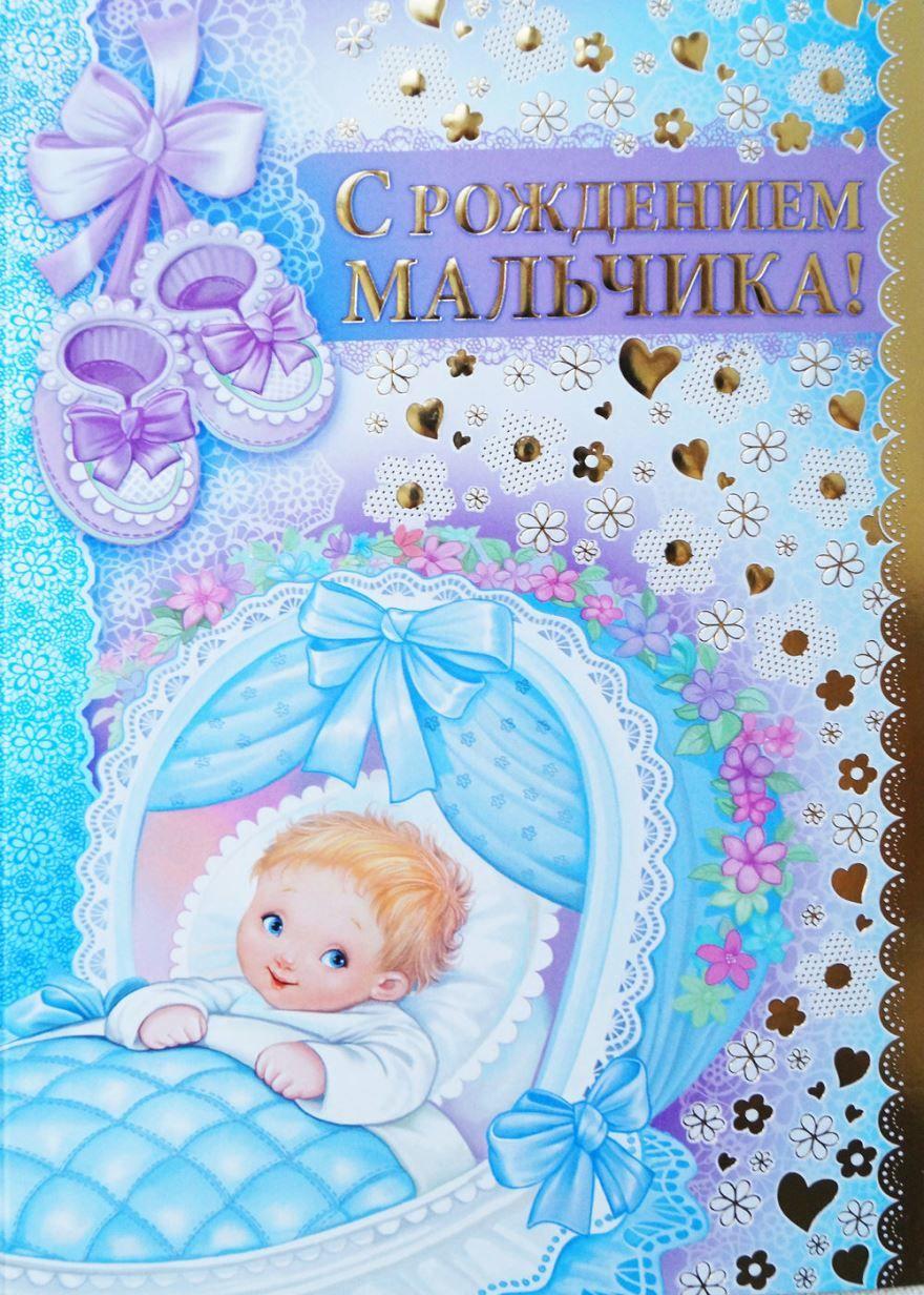 Поздравить с рождением ребенка мальчика открытка
