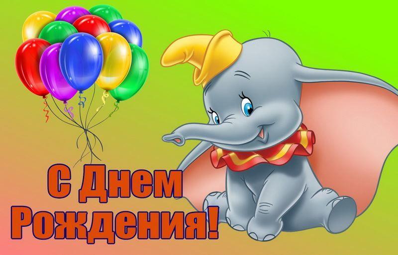 С Днем рождения ребенка мальчика красивая открытка