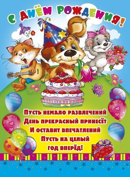 Поздравления С Днем рождения ребенку мальчику