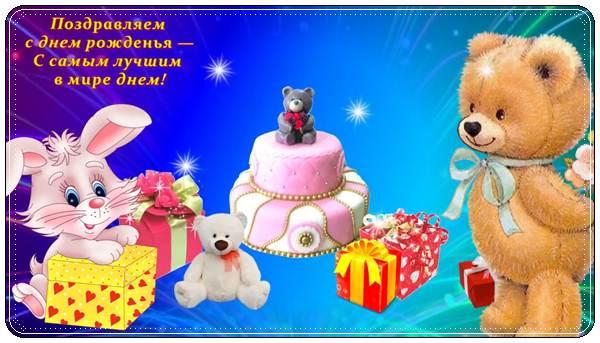 С Днем рождения ребенка лет мальчику, открытка бесплатно