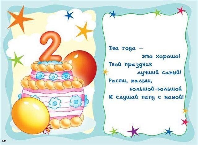 С Днем рождения ребенку мальчику 2 года