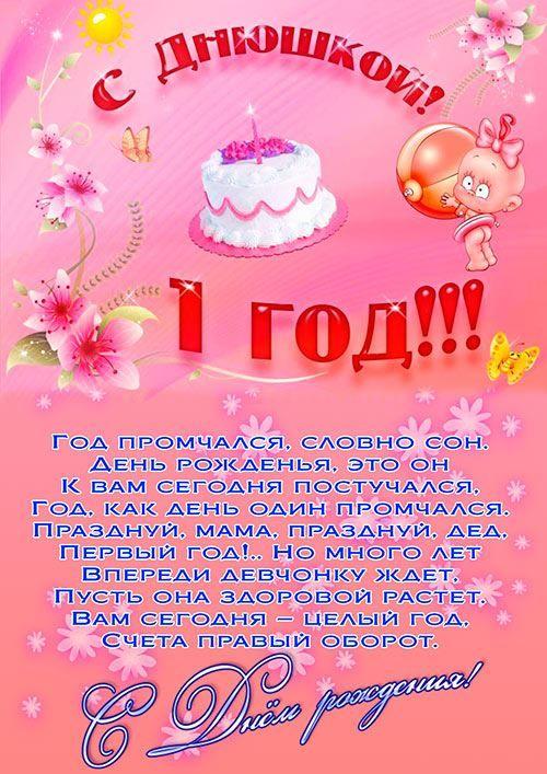 С Днем рождения ребенку девочке 1 год