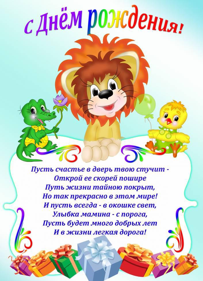 С Днем рождения ребенку девочке 4 года