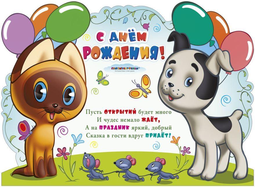Открытки С Днем рождения ребенку девочке 2 года