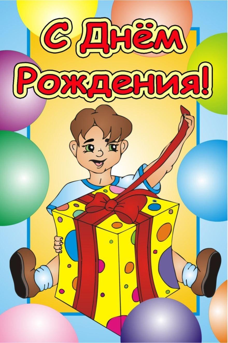 Открытки С Днем рождения ребенку мальчику