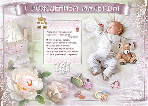 Бесплатные открытки с рождением ребенка
