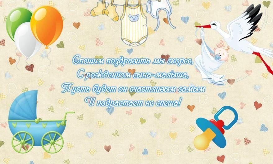 Красивые открытки с рождением ребенка
