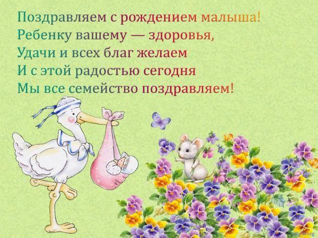 Поздравительные открытки с рождением ребенка
