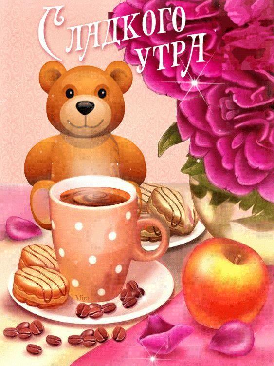 Доброе утро и доброго дня картинки красивые