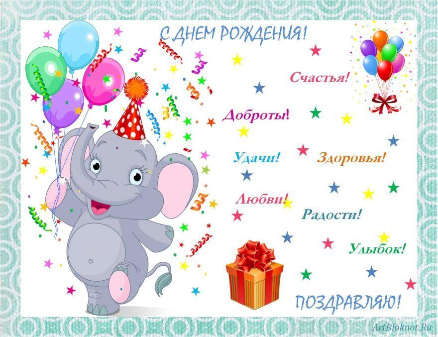 Картинки С Днем рождения ребенку девочке