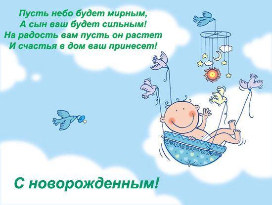Скачать картинку с рождением ребенка