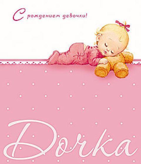 Картинки с рождением ребенка девочки