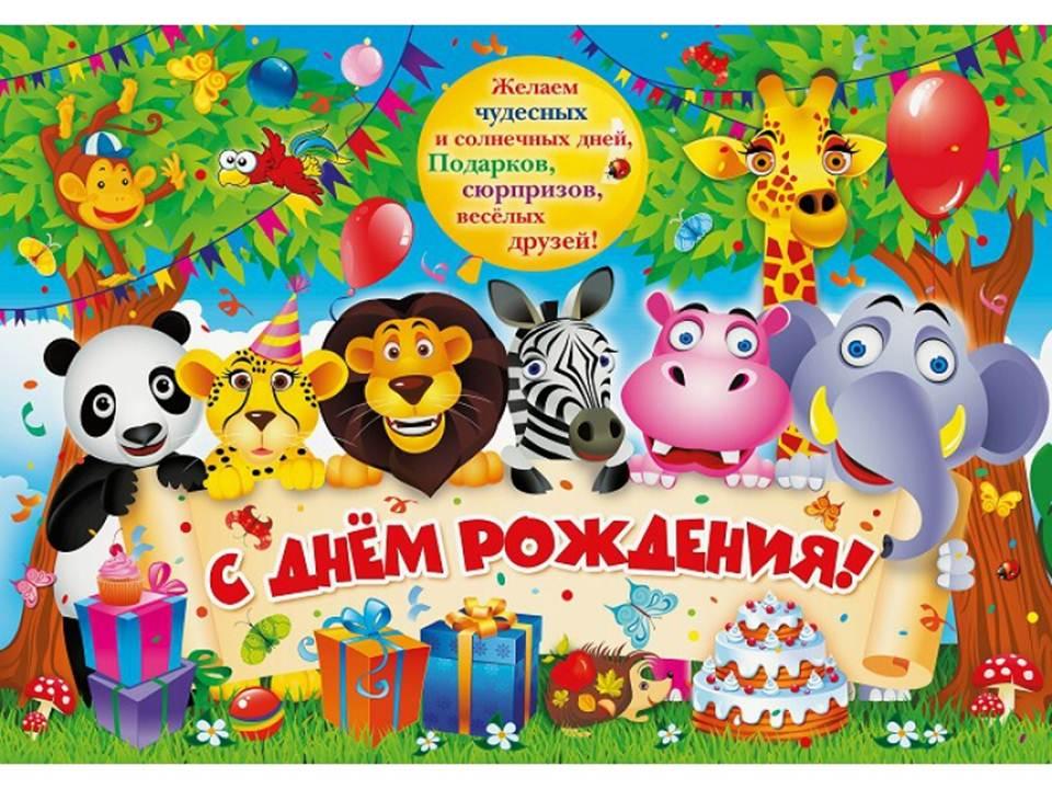 Картинки С Днем рождения ребенку 1 год