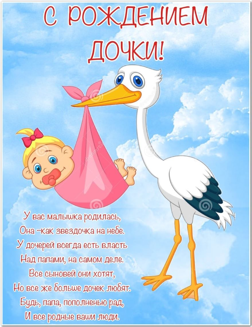 Открытка с рождением ребенка, девочки