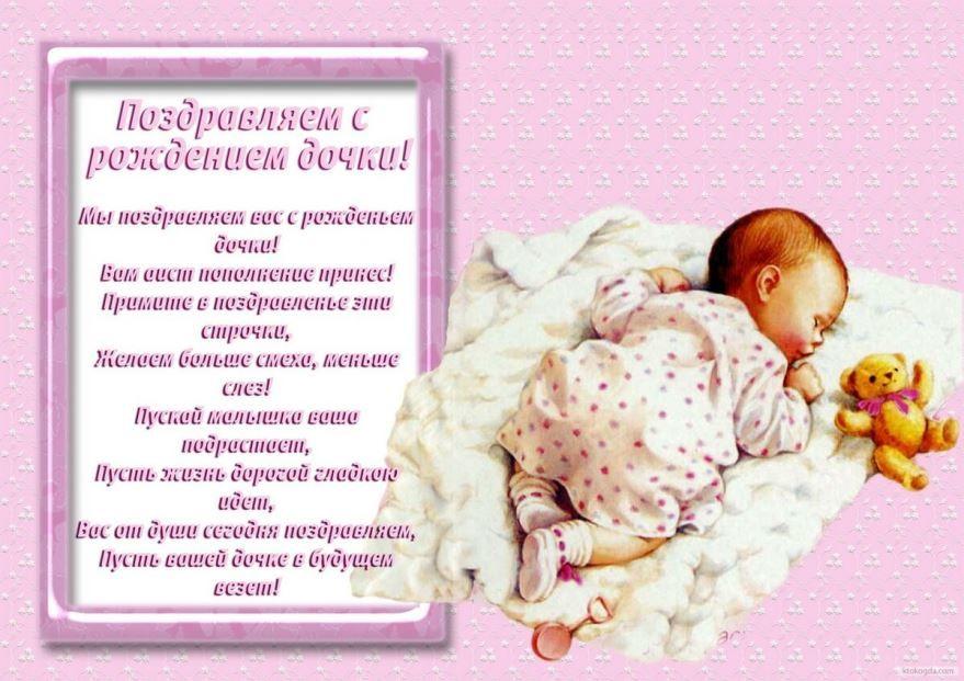 Поздравление родителям с рождением девочки