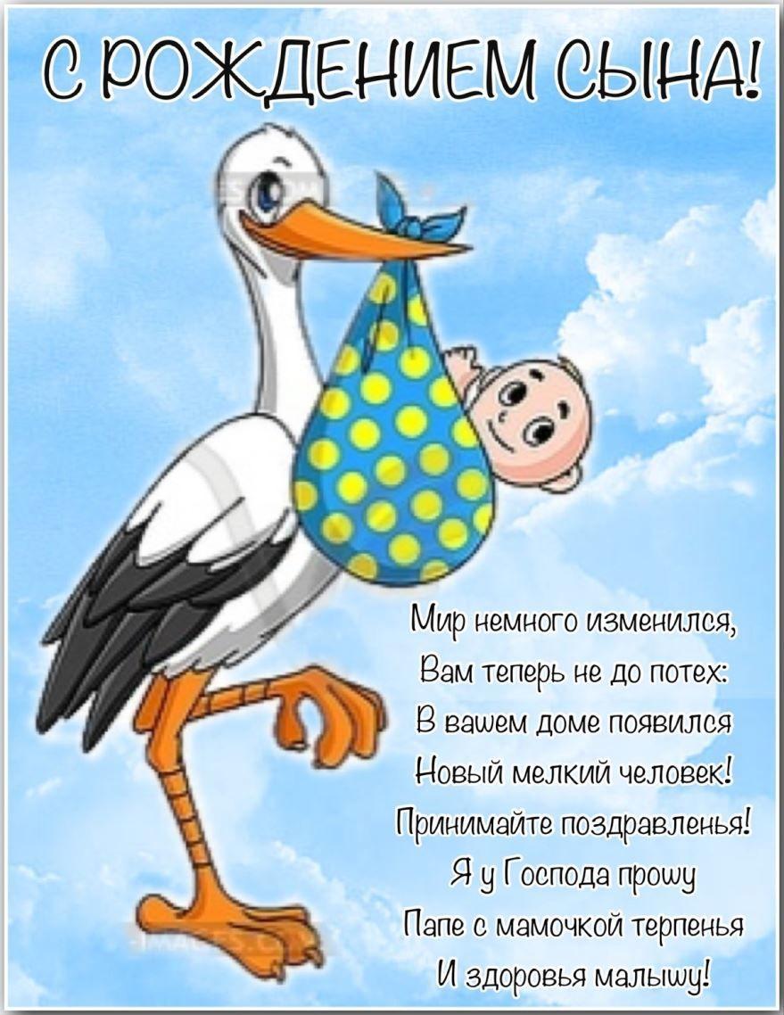 Поздравить родителей с рождением ребенка, мальчика
