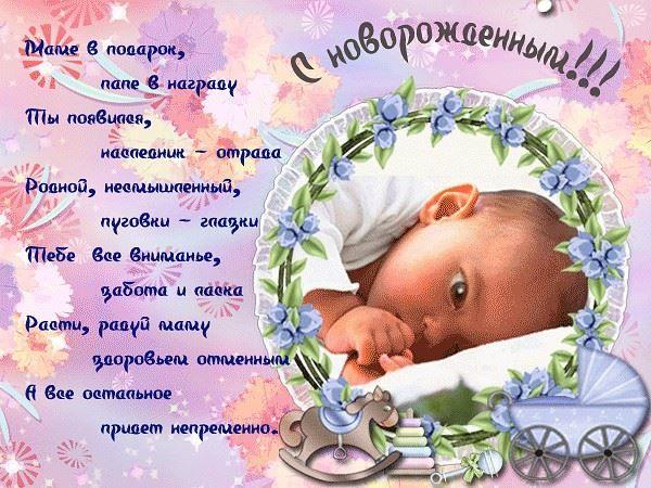 Поздравление родителям с рождением ребенка, стихи