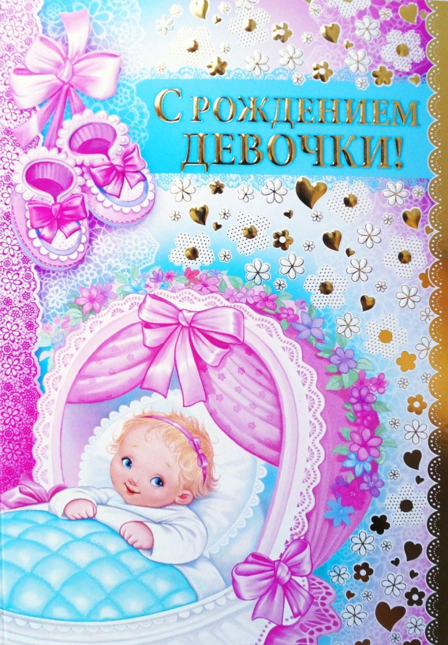 Открытка поздравление папе с рождением ребенка