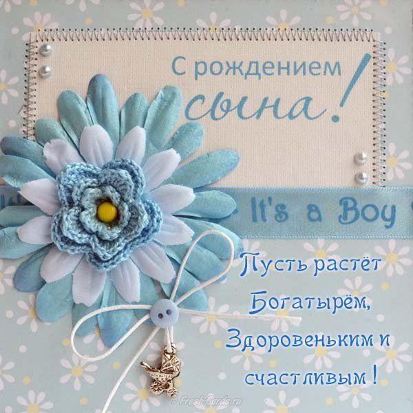 Скачать красивую открытку с рождением сына