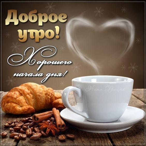 Открытки доброе утро, хорошего настроения бесплатно