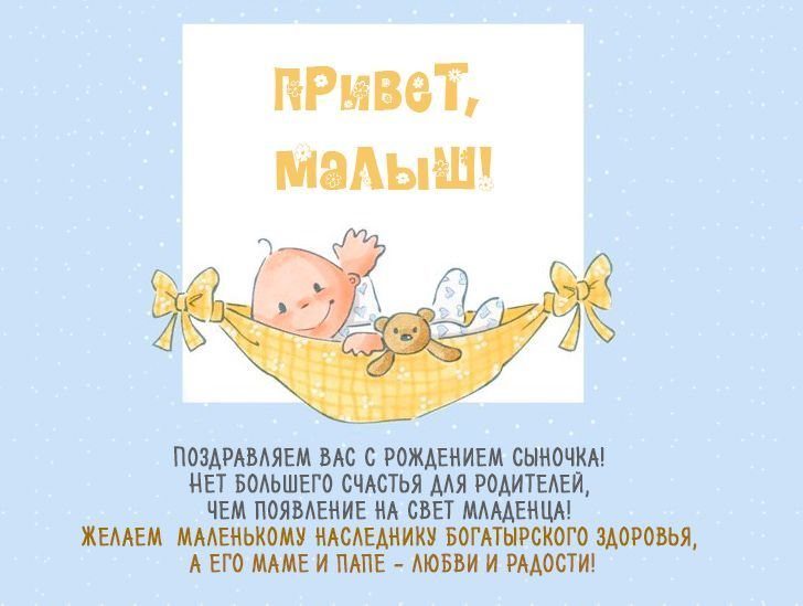 Открытки с рождением ребенка, мальчика