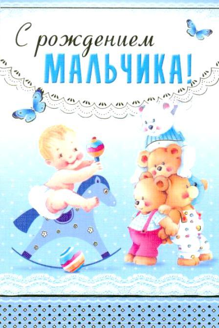 Скачать бесплатно красивую открытку с рождением мальчика