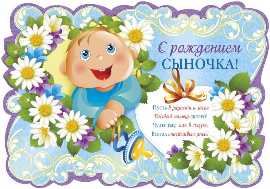 Поздравительная открытка с рождением ребенка, мальчика