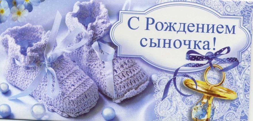 Поздравление с рождением мальчика красивая открытка
