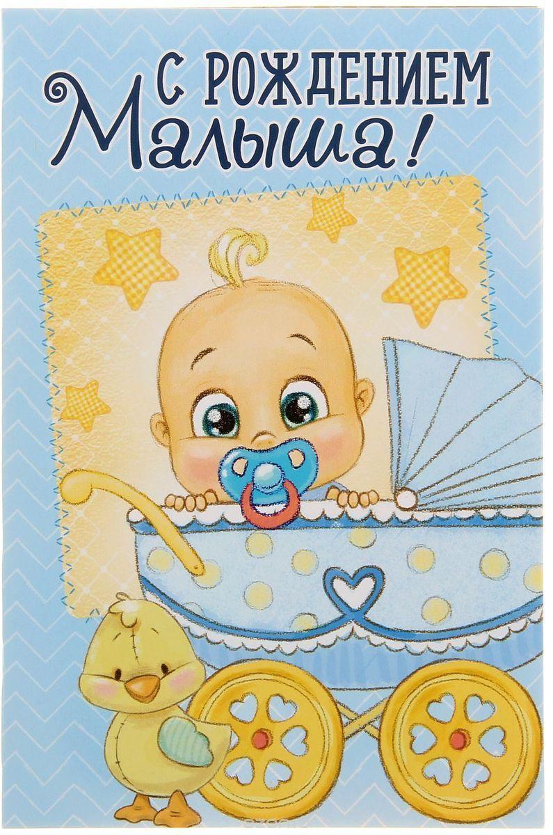 Открытки с рождением ребенка, мальчика скачать