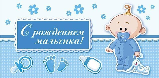 Открытки с поздравлением, с рождением ребенка,мальчика