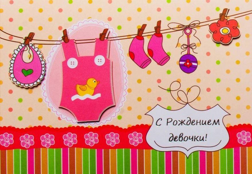 Поздравительные открытки с рождением ребенка, девочки