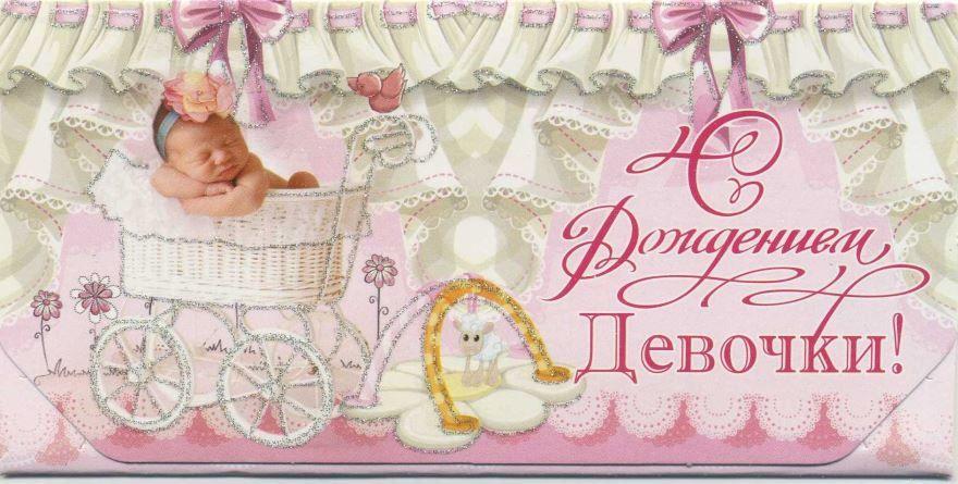 Скачать открытку с рождением ребенка, девочки