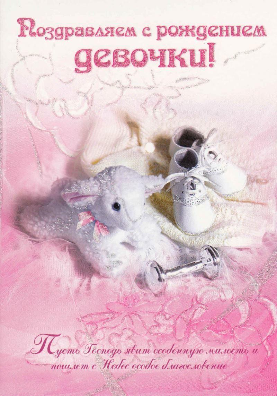 Открытки с рождением ребенка девочки, бесплатно