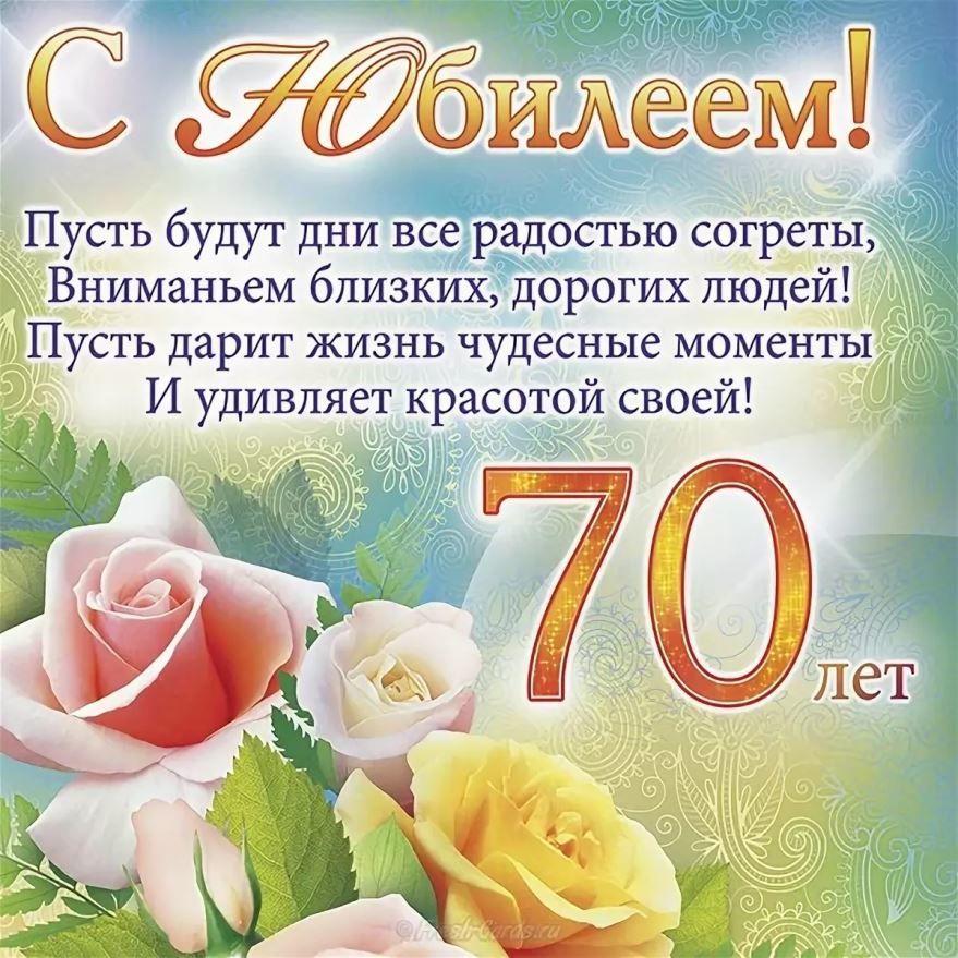 С Юбилеем 70 лет женщине