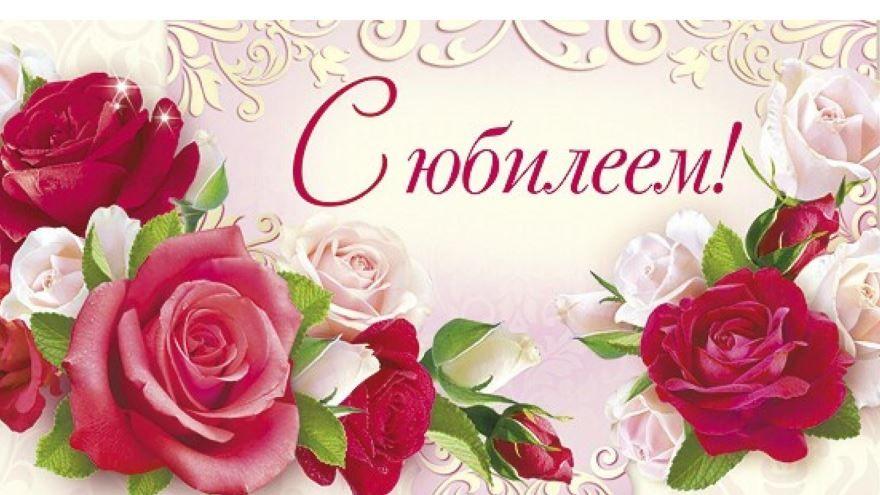 С Днем рождения, с Юбилеем женщине красивая открытка
