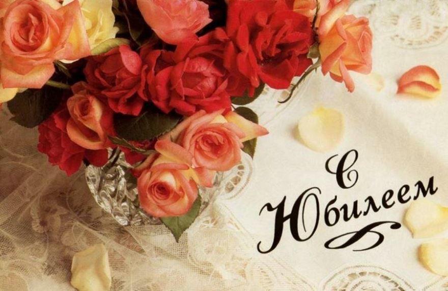 Скачать бесплатно красивую открытку С Юбилеем женщине