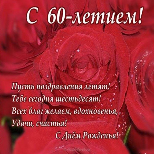 С Юбилеем 60 лет женщине