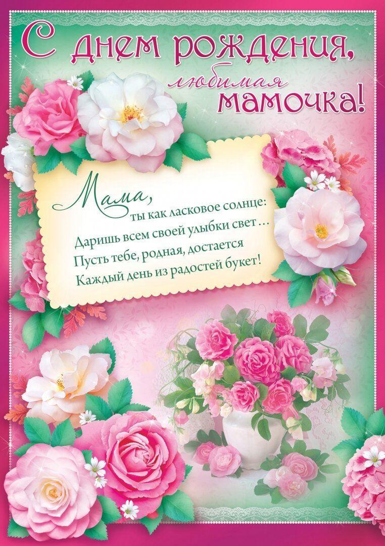 С Юбилеем мама красивая открытка