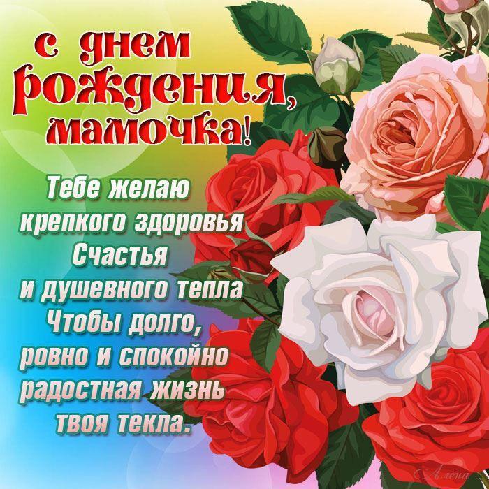 Красивая открытка с поздравлением маме