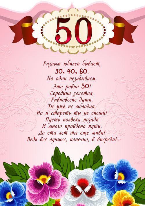 Открытка С Юбилеем мама 50 лет