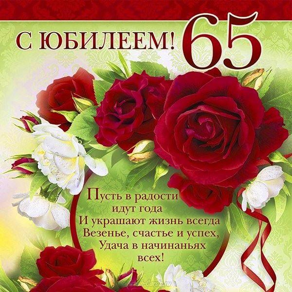 Открытка С Юбилеем мама 65 лет