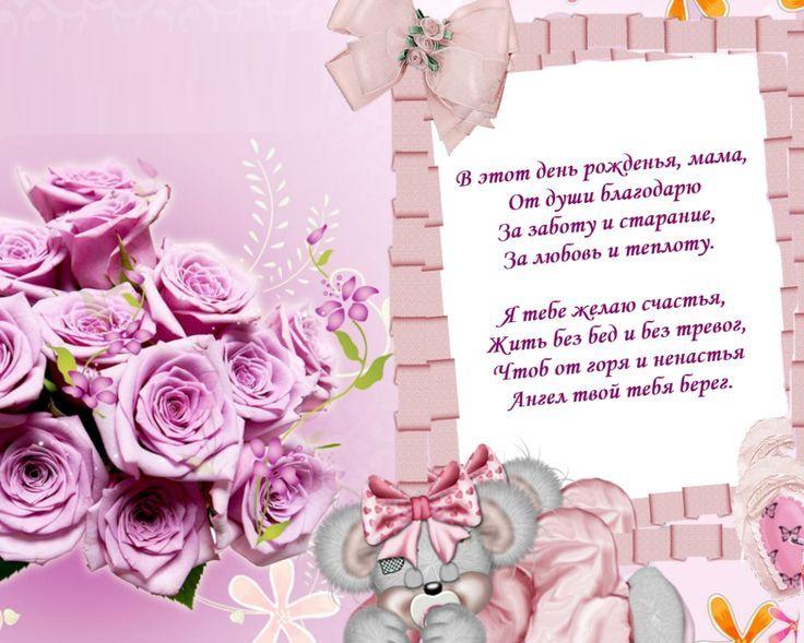 Стихи маме на Юбилей