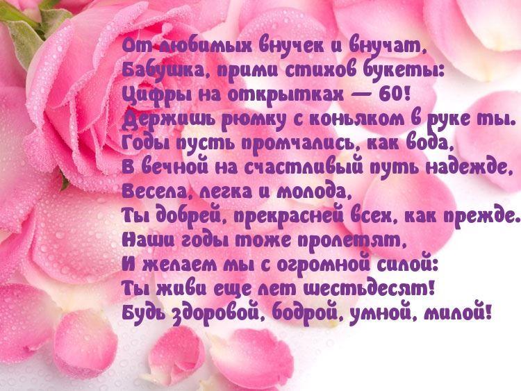 Стих бабушке на юбилей