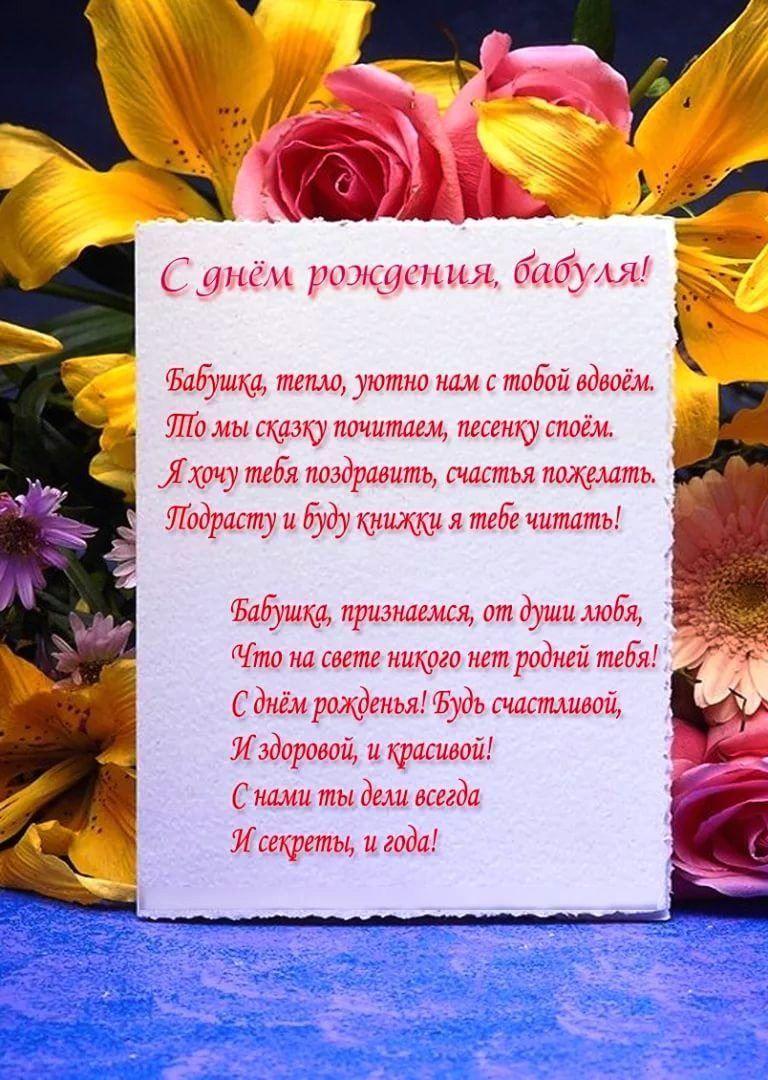 Поздравление С Юбилеем бабушке в стихах