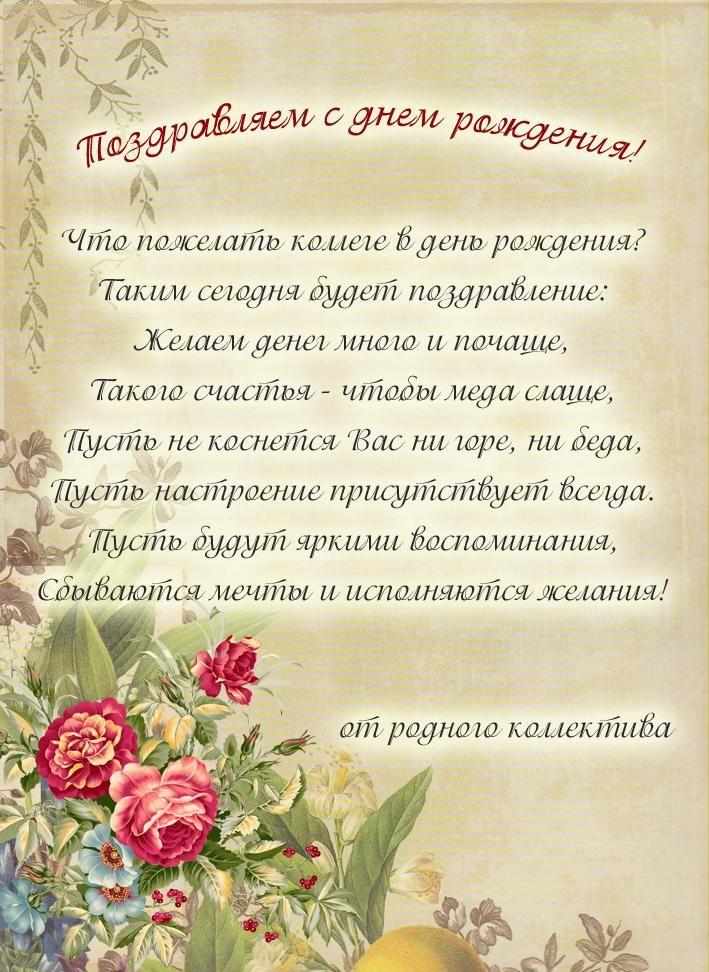 Стихи С Юбилеем коллеге