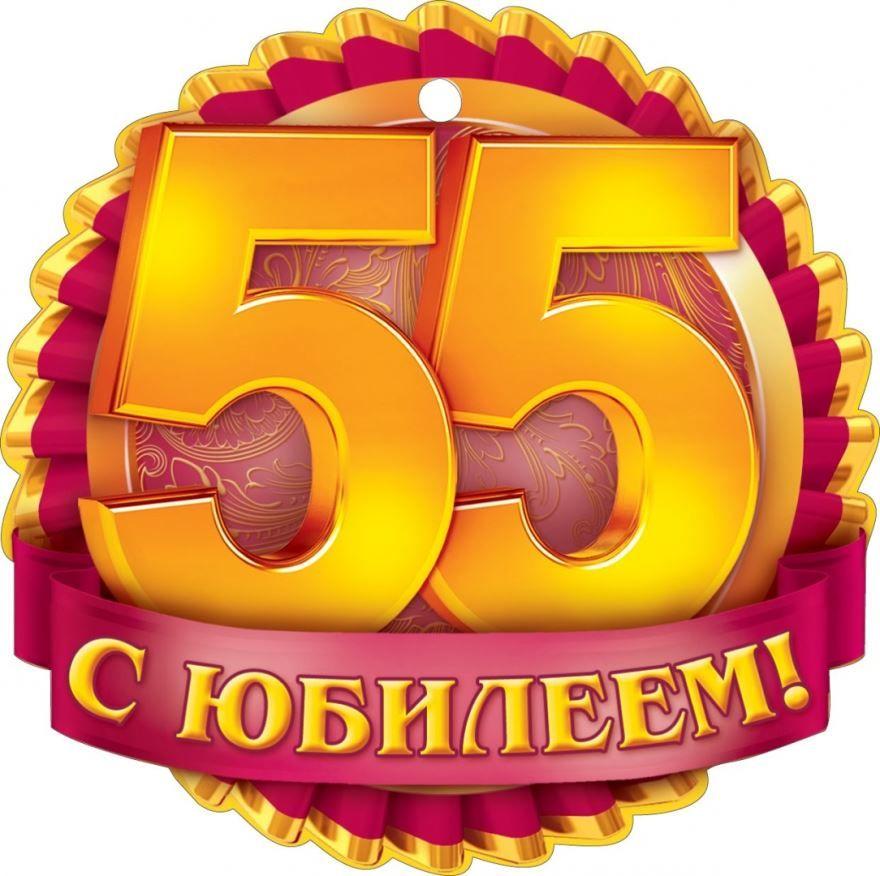 Картинки С Юбилеем 55 лет
