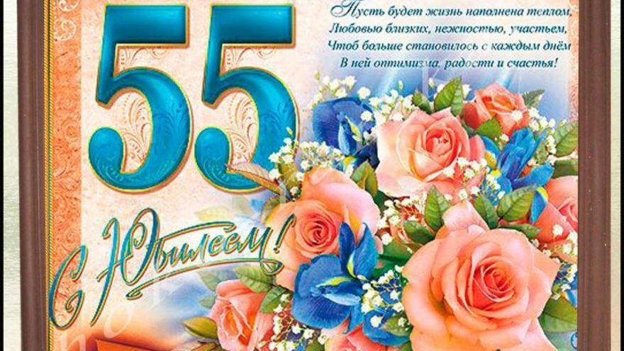 Поздравление подруге С Юбилеем 55