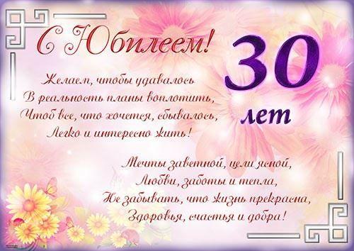 Поздравление С Юбилеем девушке 30 лет